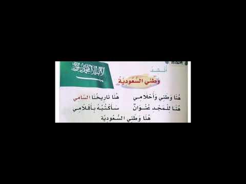 نشيد وطني السعودية الصف الثاني Youtube