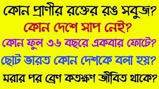 bangla gk question and answer/bangla gk/bangla quiz/bengaly gk/bangla general knowledge/জি.কে/পর্ব১৪