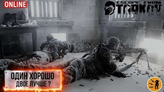 Escape from Tarkov - Раз Два. 18+
