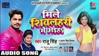 Raju Singh & Antra Singh Priyanka का सबसे सुपरहिट गाना Mile Shitlahri Me Aiha Bhojpuri Hit Songs
