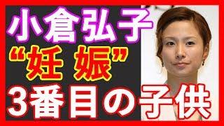 小倉弘子アナが第3子妊娠 夫・水内猛「予定日は来年の1月下旬頃」 小倉弘子 検索動画 16