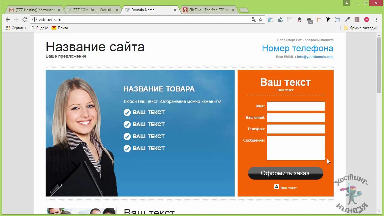 Свой хостинг под сайт как выгрузить сайт на хостинг beget