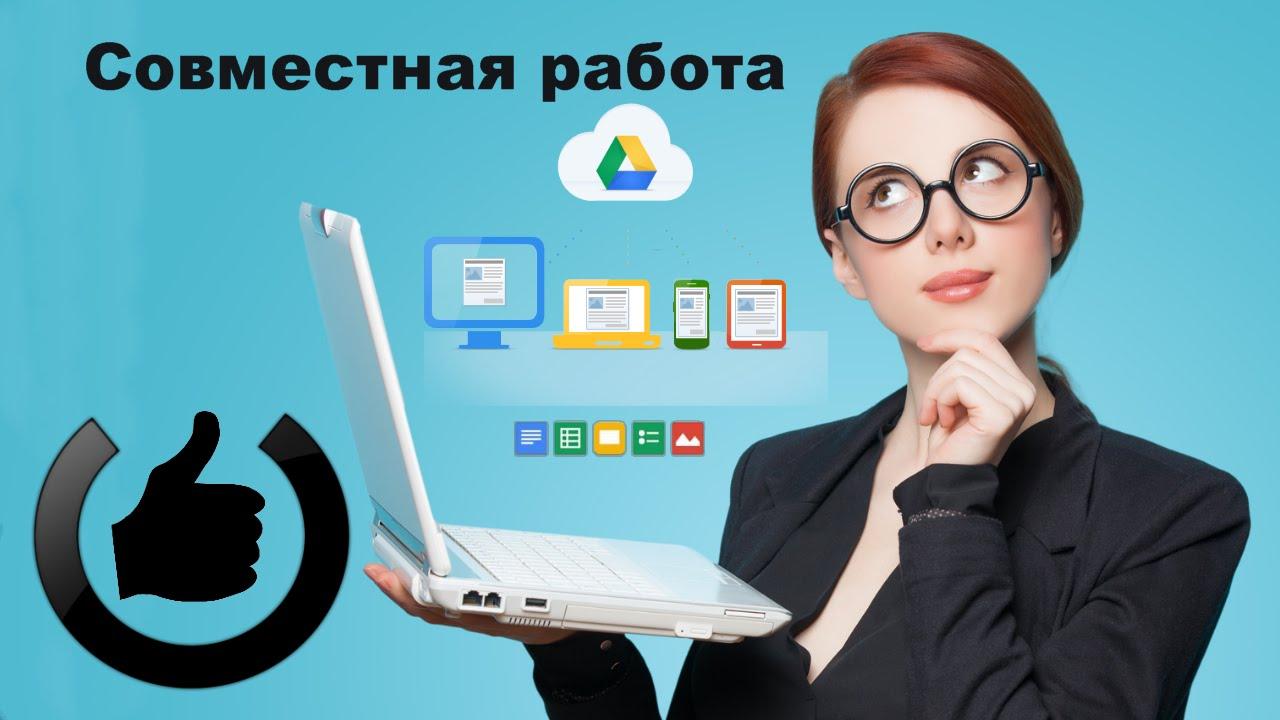 Совместная работа удаленных пользователей проектировщики москвы фрилансер