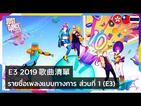 【NS原版片】☆ Switch Just Dance 舞力全開2020 ☆中文版全新品【台中星光電玩】