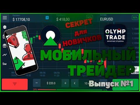 Мобильный трейдер- ШОКК!! Самый простой заработок новичку с минимальными вложениями!