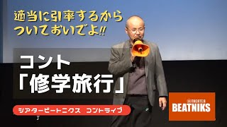 シアタービートニクス コント『修学旅行』(コントライブ2014)