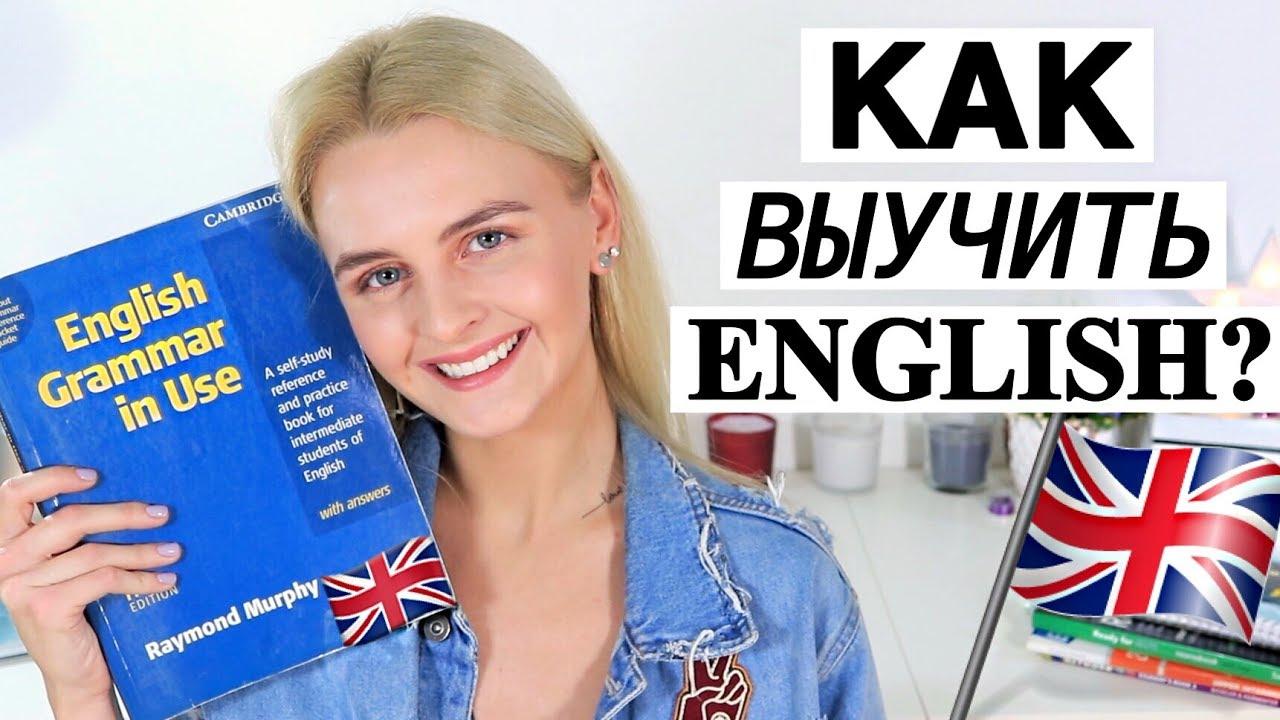 Самый лучший способ выучить английский язык