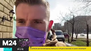 Почему москвичи нарушают режим самоизоляции - Москва 24