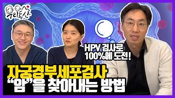 HPV 추가 검사면 암 발견률이 100%?!   여성건강채널_넘버원