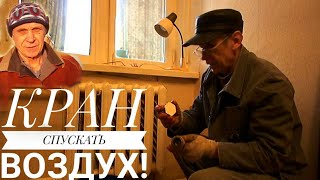 видео Краны TEBO на отоплении текут