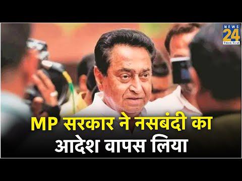 MP सरकार ने नसबंदी का आदेश वापस लिया