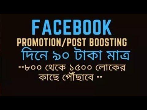 Facebook marketing tutorial full class।। ফেসবুক মার্কেটিং এর ফুল বাংলা ক্লাস thumbnail