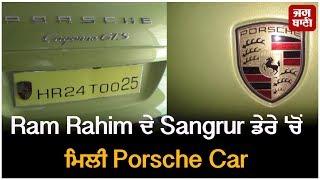 Ram Rahim ਦੇ Sangrur ਡੇਰੇ 'ਚੋਂ ਮਿਲੀ Porsche Car