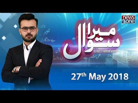 Mera Sawal | 27-May-2018 | News One