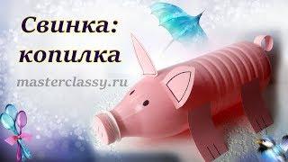 Символ года 2019. Поделки к Новому 2019 году «Копилка свинка» из бутылки: видео урок