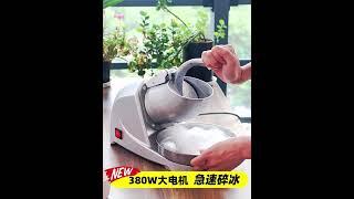카페 업소용 가정용 팥빙수 슬러쉬 눈꽃빙수 간식기계
