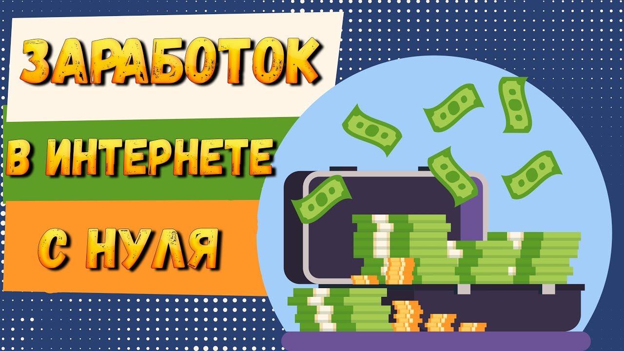 Как можно заработать деньги в интернете для новичков ставки в кредит в букмекерских контора