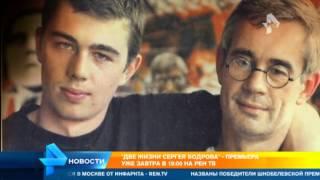 По всей России начались акции памяти Сергея Бодрова