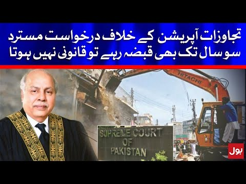 Chief Justice rejects petition against encroachment operation
