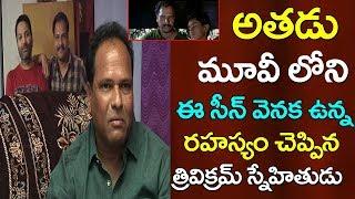 Aravinda Sametha Movie Comedian Manik Reddy About Athadu Movie Scene|Aaku Thinnu Comedy|Film Jalsa
