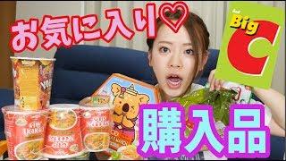タイ・プーケット購入品 〜主にスーパー♡〜