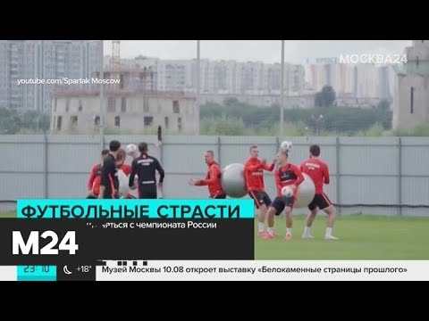 """Спартак"" решил сняться с чемпионата России - Москва 24"
