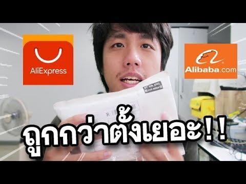 ซื้อของจากจีน ไม่ยากอย่างที่คิด!!  | Aliexpress หรือ Alibaba ต่างกันยังไง!?