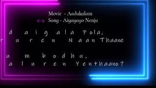 Aadukalam - Ayyayo Tamil Song | Lyric Video | Dhanush | G.V. Prakash Kumar