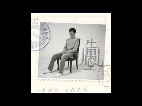 俞灏明 - 愚先生 [完整]