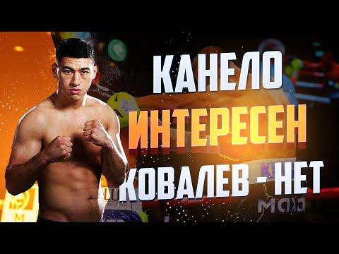 Дмитрий Бивол: Ковалев выбрал хорошую тактику, но...