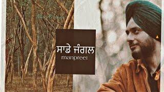 Saade Jungle {ਸਾਡੇ ਜੰਗਲ} Manpreet   Rani Tatt