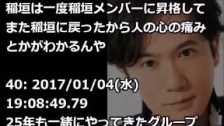 【SMAP解散】稲垣吾郎の神対応が凄すぎる。解散会に来たパパラッチに 20...