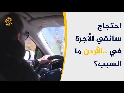 ما أسباب خسارة السائقين العاملين بنظام التطبيقات الذكية بالأردن؟  - 14:54-2019 / 2 / 7