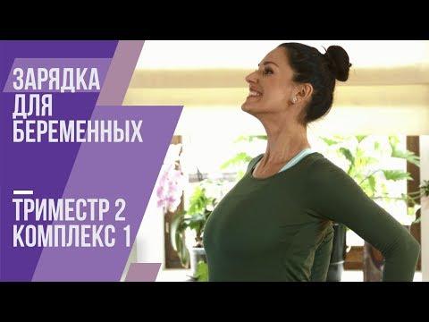 Зарядка для беременных. Второй триместр. Комплекс №1. Маша Ефросинина.