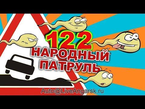 Народный Патруль 122 ОБОЧЕЧНИКИ