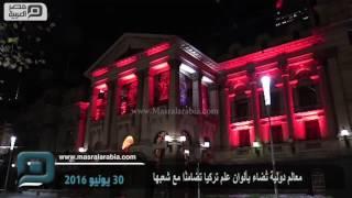 مصر العربية | معالم دولية تُضاء بألوان علم تركيا تضامنًا مع شعبها