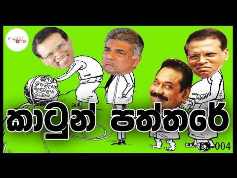 කාටූන් පත්තරේ | Sinhala Newspaper Cartoons (EP 004) | Sri Lankan Newspaper Cartoons