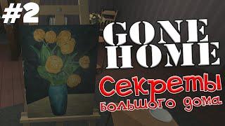Gone Home! Секреты большого дома. #2