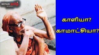 Maha Periyava | காளியா? காமாட்சியா? | Periyava | Britain Tamil Bhakthi