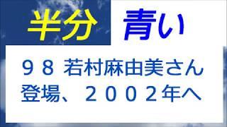 2002年初夏、涼次(間宮祥太朗)は佐野弓子原作「名前のない鳥」の脚本...