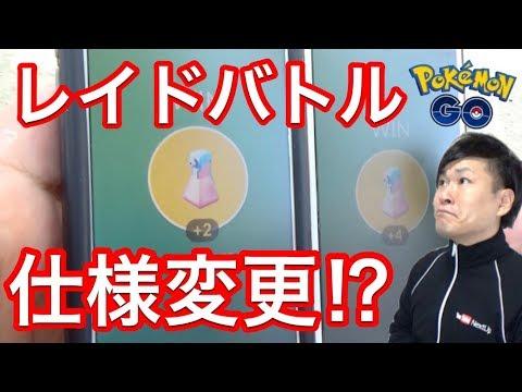 【ポケモンGO】レイドドロップが変化!Excellent獲得!【ミュウツー対策】