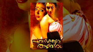 Poompattakalude Thazhvaram (2013) - Malayalam Full Movie Official HD