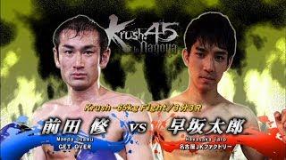 【OFFICIAL】早坂 太郎 vs 前田 修 Krush.45 ~in NAGOYA~/オープニングファイト Krush -65kg Fight/3分3R