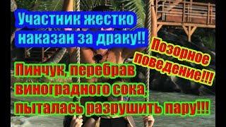 Дом 2 Новости 2 Ноября 2018 (2.11.2018) Раньше Эфира