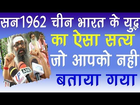 सन 1962 में भारत...