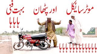 Motar cycle our pathan very funny By You TV HD