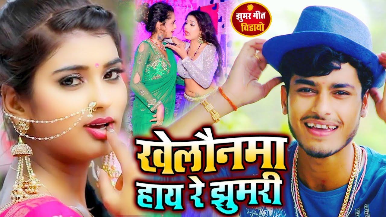 खेलौनमा हाय रे झुमरी - Gaurav Thakur New 4K Jhumar Video 2020 - गौरव ठाकुर Maithili Angika Video