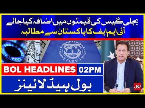 IMF asks Pakistan... koi badi breaking hi hogi