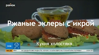 Ржаные эклеры с икрой - Рецепт к Масленице | Кухня холостяка