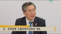 민관합동 수출전략조정회의 개최